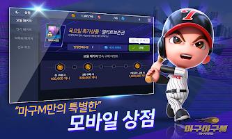 Screenshot 3: 마구마구M