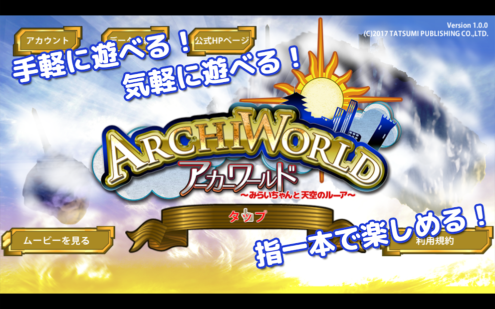 Archi World