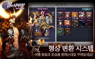 Screenshot 3: 별이되어라! for kakao