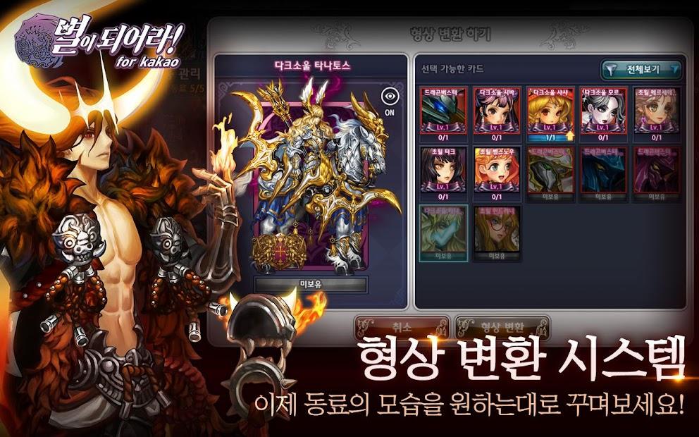 Screenshot 3: 龍之火焰