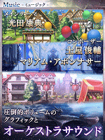 Screenshot 4: Another Eden: The Cat Beyond Time and Space | Japanese
