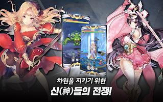 Screenshot 3: 여신차원