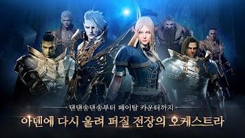 Screenshot 3: 天堂2M