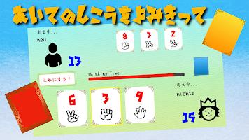 Screenshot 3: 猜拳卡牌對戰