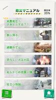 Screenshot 2: 絶体絶命都市防災マニュアル