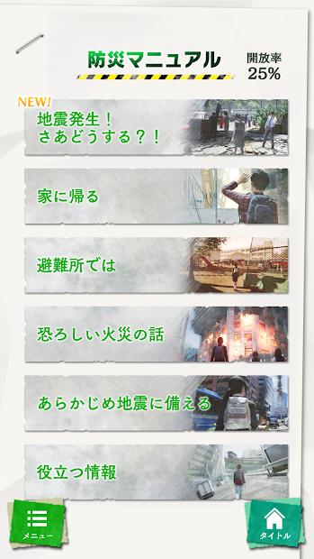 Screenshot 2: 絕體絕命都市防災手冊
