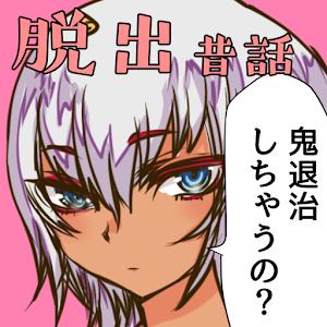 Icon: 桃太郎沒有新娘