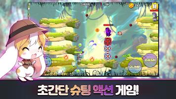 Screenshot 1: 슈팡