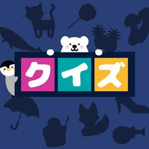 Icon: シルエットクイズ -無料で簡単な暇つぶし 探索ゲーム-