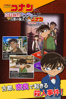 Screenshot 2: 名探偵コナン×推理ゲーム:大ヒットアニメが推理ゲームで登場!