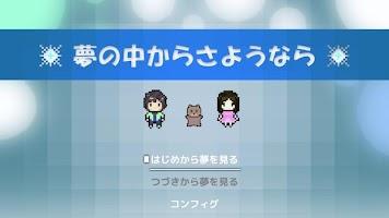 Screenshot 1: 夢の中からさようなら