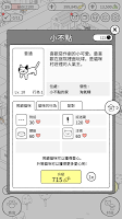 Screenshot 4: 貓咪真的很可愛