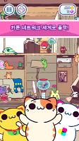 Screenshot 2: 도둑 고양이