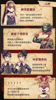 Screenshot 4: 愛麗絲的精神審判 (繁中版)