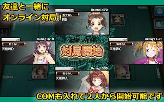 Screenshot 4: 麻雀 天極牌 by Hangame | お手軽オンライン対戦 麻雀入門 【無料麻雀アプリ】