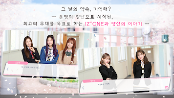 Screenshot 2: IZONE remember Z