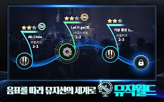 Screenshot 3: 音樂家 (The Musician)