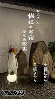 Screenshot 1: 逃出貓旅館