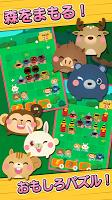 Screenshot 1: NANBATO - Animals are angry -