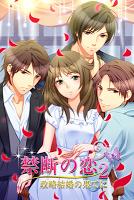 Screenshot 1: 禁断の恋2~政略結婚の果てに~ ◆無料恋愛ゲーム
