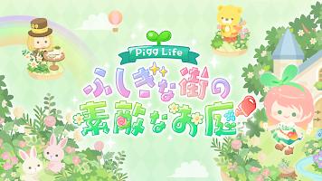 Screenshot 1: ピグライフ 〜ふしぎな街の素敵なお庭〜