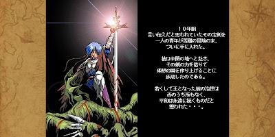 Screenshot 1: 大逆鱗 -DIE GEKIRIN-