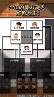 Screenshot 4: 지하실 탈출 명탐정 코난 | 일본판
