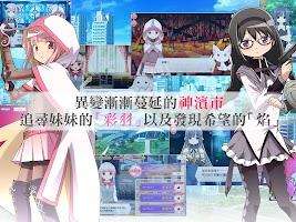 Screenshot 3: Magia Record: Puella Magi Madoka Magica Side Story (zh-TW)