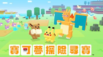 Screenshot 1: 寶可夢探險尋寶