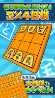 Screenshot 2: 机で将棋