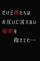 Screenshot 4: できそこないの僕と夏と君 【育成ゲーム,放置ゲーム】