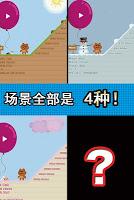Screenshot 4: Ballooon! -風船をわろう!