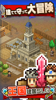 Screenshot 4: 冒険キングダム島