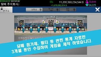 Screenshot 3: 담배 주식회사 키우기 : 무해한 담배를 발명하세요!