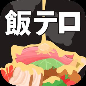 Icon: 來自食物的攻擊~惡魔之鍋~
