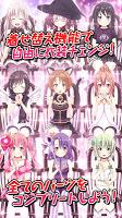Screenshot 4: 恋愛タップコミュニケーションゲーム 週刊魔法少女