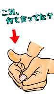 Screenshot 1: 指でやるあのゲーム ~暇つぶし親指バトル~