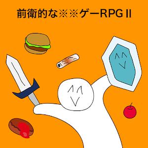 Icon: 前衛的糞作RPGⅡ