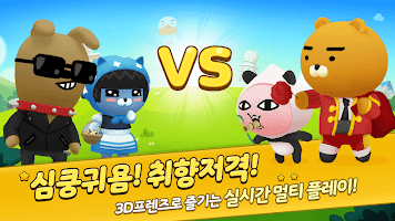 Screenshot 4: Friends Marble for kakao