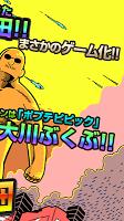 Screenshot 2: 超巨大!マフィア梶田