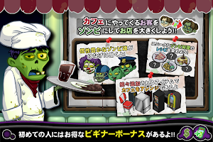 Screenshot 1: ゾンビカフェ
