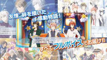 Screenshot 3: IDOLiSH7 (日版)