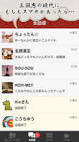 Screenshot 1: 三國志的返信
