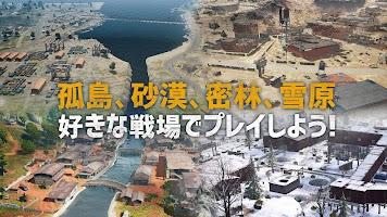 Screenshot 4: PUBG MOBILE   日韓語版