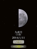 Screenshot 2: Japan Kanji name of the moon