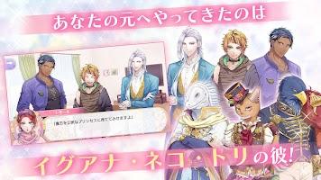 Screenshot 2: ケモノの従者と王子の花嫁