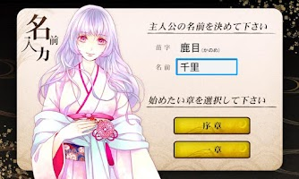 Screenshot 2: 白虎隊 志士異聞記