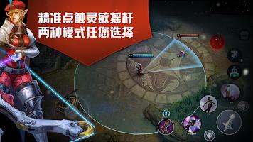 Screenshot 1: 最終榮耀