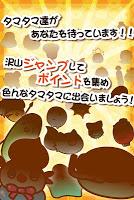 Screenshot 4: タマタマ大冒険