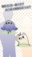 "Screenshot 2: 型男""鳥""大變身 想要成為直白妹也認同的哥哥 (繁中版)"